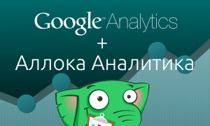 Настройка связки Аллока Аналитика и Google Analytics