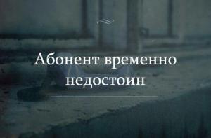 """Расшифровка статуса """"Сбой"""""""