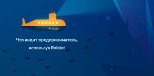 Интеграция с Roistat! Для истинных ценителей выгодных комбинаций