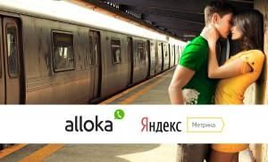 Аллока подружилась с Яндекс.Метрикой